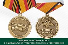 Медаль Танковых войск (с индивидуальной лазерной гравировкой), с бланком удостоверения