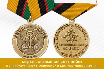 Медаль Автомобильных войск (с индивидуальной лазерной гравировкой), с бланком удостоверения