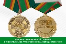 Медаль Пограничной службы ФСБ России (с индивидуальной лазерной гравировкой), с бланком удостоверения