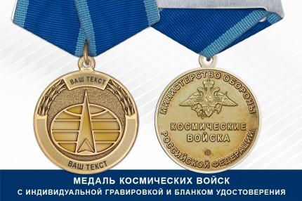 Медаль Космических войск (с индивидуальной лазерной гравировкой), с бланком удостоверения