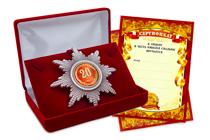 Орден «20 лет совместной жизни. Фарфоровая свадьба», люкс