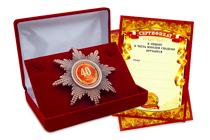 Орден «40 лет совместной жизни. Рубиновая свадьба», люкс
