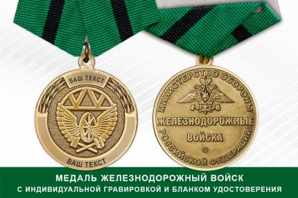 Медаль ЖДВ (с индивидуальной лазерной гравировкой), с бланком удостоверения