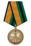 Медаль «90 лет в/ч 77043 г. Ярославль»