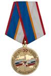 Медаль «30 лет поисково-спасательной службе МЧС» с бланком удостоверения