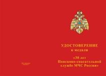 Купить бланк удостоверения Медаль «30 лет поисково-спасательной службе МЧС» с бланком удостоверения