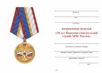 Удостоверение к награде Медаль «30 лет поисково-спасательной службе МЧС» с бланком удостоверения