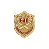Знак «640 лет со дня образования русской артиллерии»