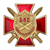 Знак двухуровневый «640 лет со дня образования русской артиллерии»