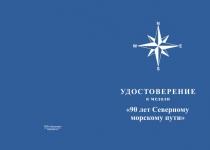 Купить бланк удостоверения Медаль «90 лет Северному морскому пути» с бланком удостоверения