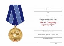 Удостоверение к награде Медаль «90 лет Северному морскому пути» с бланком удостоверения