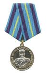Медаль «Главный маршал авиации Голованов Е.А.»