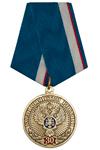 Медаль «30 лет Казначейству России» с бланком удостоверения