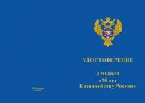 Купить бланк удостоверения Медаль «30 лет Казначейству России» с бланком удостоверения
