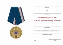 Удостоверение к награде Медаль «30 лет Казначейству России» с бланком удостоверения