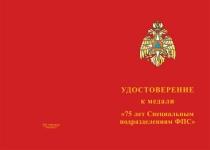 Купить бланк удостоверения Медаль «75 лет специальным подразделениям ФПС» с бланком удостоверения