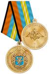 Медаль «45 лет службе безопасности полетов ВВС» с бланком удостоверения