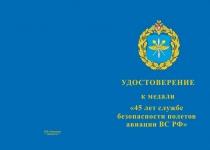 Купить бланк удостоверения Медаль «45 лет службе безопасности полетов ВВС» с бланком удостоверения
