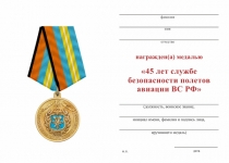 Удостоверение к награде Медаль «45 лет службе безопасности полетов ВВС» с бланком удостоверения