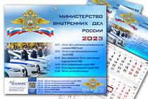 Квартальный календарь «220 лет Министерству внутренних дел» на 2022 год