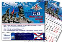 Квартальный календарь «Министерство обороны» на 2022 год