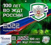 Квартальный календарь «100 лет ВО ЖДТ» на 2022 год