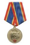 Медаль «90 лет патрульно-постовой службе МВД России»