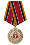 Медаль «80 лет в/ч 58661-58 г. Щучье. Арсенал РАВ»