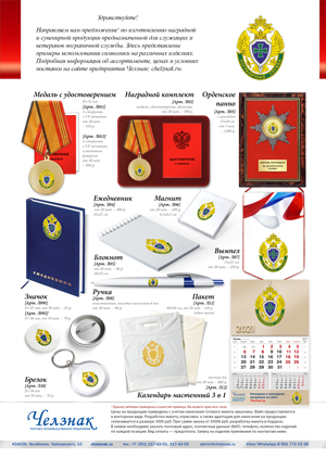 Наградная и сувенирная продукция с эмблемой пограничной службы