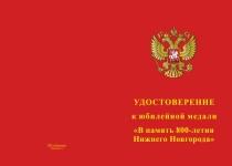 Купить бланк удостоверения Медаль «В память 800-летия Нижнего Новгорода» с бланком удостоверения