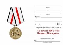 Удостоверение к награде Медаль «В память 800-летия Нижнего Новгорода» с бланком удостоверения
