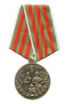 Медаль «95 лет Пограничным войскам»