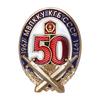 Знак «50 лет МВПККУ КГБ СССР»