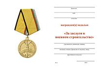 Удостоверение к награде Медаль «За заслуги в военном строительстве» с бланком удостоверения