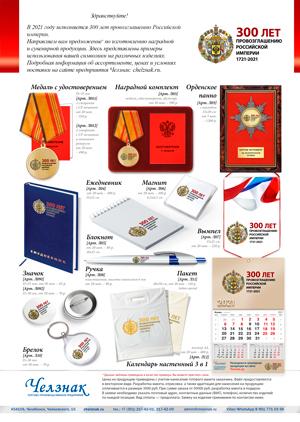 300 лет провозглашению Российской империи
