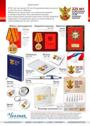 225 лет Государственной фельдъегерской службе Российской Федерации
