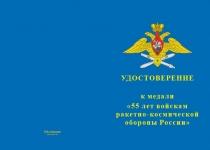 Купить бланк удостоверения Медаль «55 лет ракетно-космической обороне» с бланком удостоверения