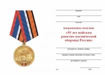 Удостоверение к награде Медаль «55 лет ракетно-космической обороне» с бланком удостоверения