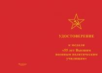 Купить бланк удостоверения Медаль «55 лет Высшим военным политическим училищам» с бланком удостоверения