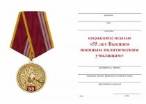 Удостоверение к награде Медаль «55 лет Высшим военным политическим училищам» с бланком удостоверения