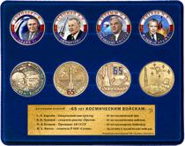 Коллекция «65 лет космическим войскам»