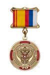 Медаль «75 лет Федеральному медико-биологическому агентству» с бланком удостоверения
