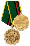 Медаль «За работу на железной дороге» с бланком удостоверения