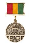 Медаль «Лучшему работнику автомобильного транспорта и дорожного хозяйства»