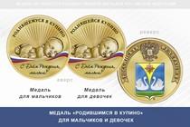 Медаль «Родившимся в Купино»