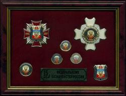 Коллекция знаков к 15-летию Федерального казначейства МФ России