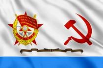 Гвардейский Краснознамённый флаг ВМФ (1950 - 1992)
