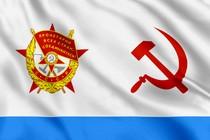 Краснознамённый Военно-морской флаг (1950 - 1992)