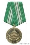 Медаль «70 лет ЭКС УМВД России по Курганской области» с бланком удостоверения