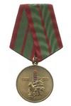 Медаль «90 лет пограничным войскам», №2
